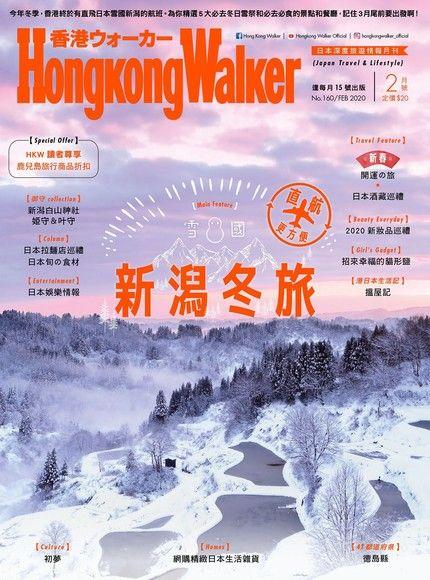 Hong Kong Walker 160期