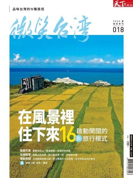 天下雜誌《微笑季刊》:在風景裡住下來