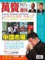 萬寶週刊 第967期