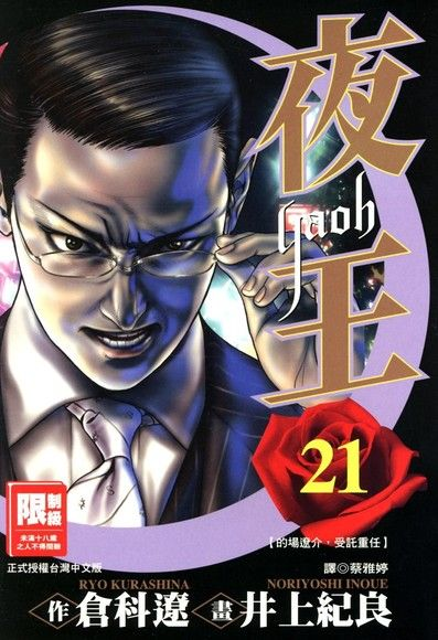夜王(21)
