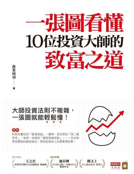 一張圖看懂,10位投資大師的致富之道