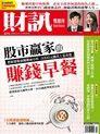 財訊雙週刊 第473期 2015/03/26