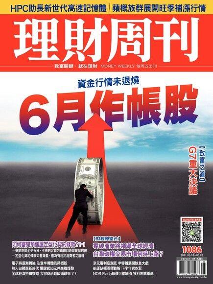 理財周刊 第1086期 2021/06/18