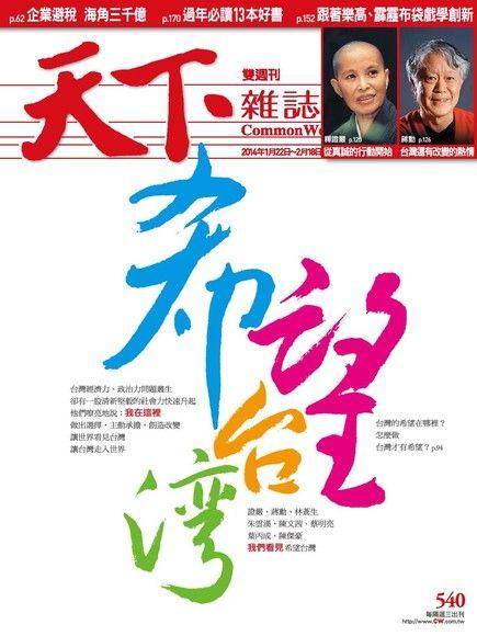 天下雜誌 第540期 2014/01/22