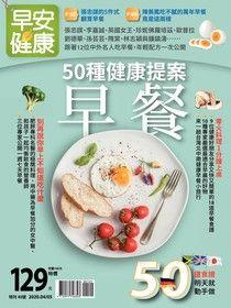 早安健康 特刊40號:早餐 50種健康提案