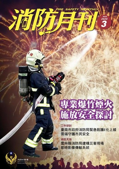 消防月刊 2020年03月號