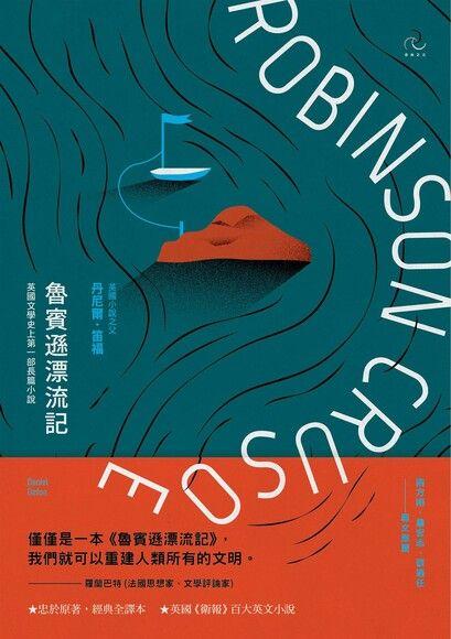 魯賓遜漂流記【經典全譯本】(二版)