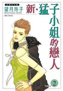 新.猛子小姐的戀人(2)