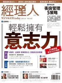經理人月刊 04月號/2013 第101期
