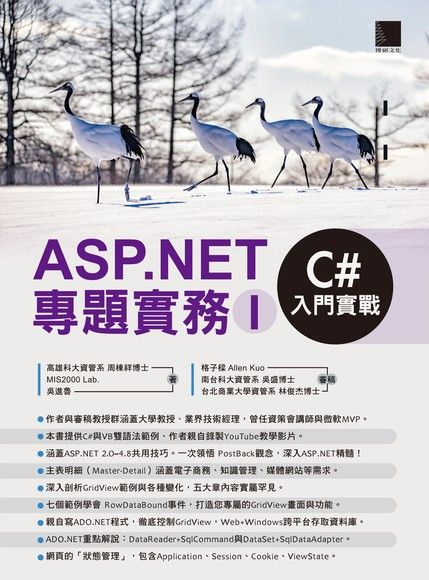 ASP.NET專題實務(I)