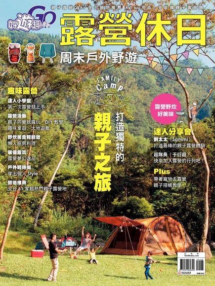 好遊趣No.43:露營