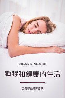 睡眠和健康的生活方式