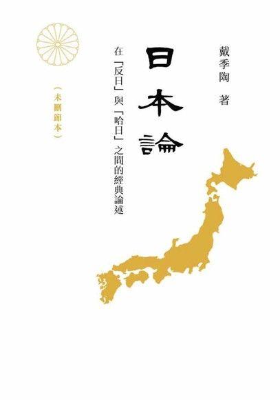 日本論:在「反日」與「哈日」之間的經典論述(精裝)