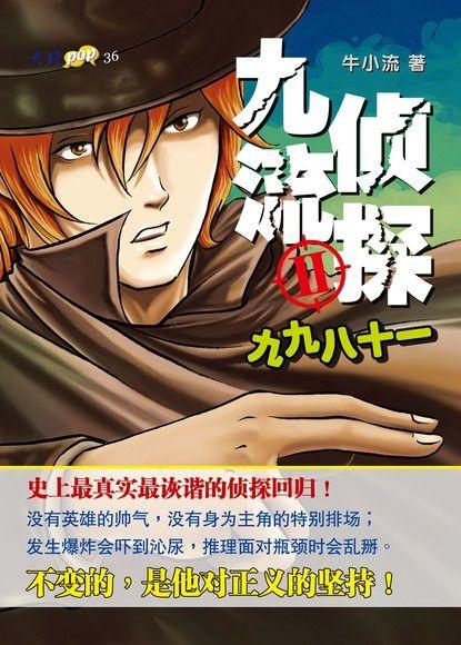 九流侦探II:九九八十一【简体版】