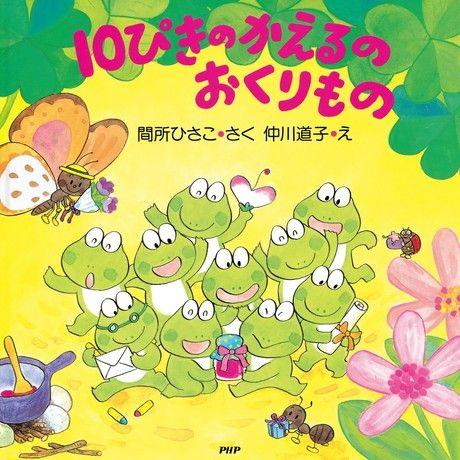 10隻青蛙的禮物