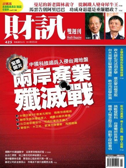 財訊雙週刊 425期 2013/05/23