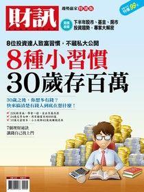 財訊雙週刊 趨勢贏家特別版:8種小習慣30歲存百萬