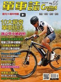 Cycling Update單車誌雙月刊 05月號/2012 第66期