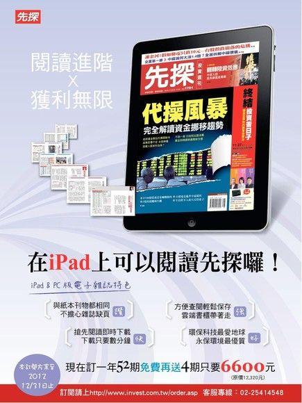 先探投資週刊 1703期 2012/12/07