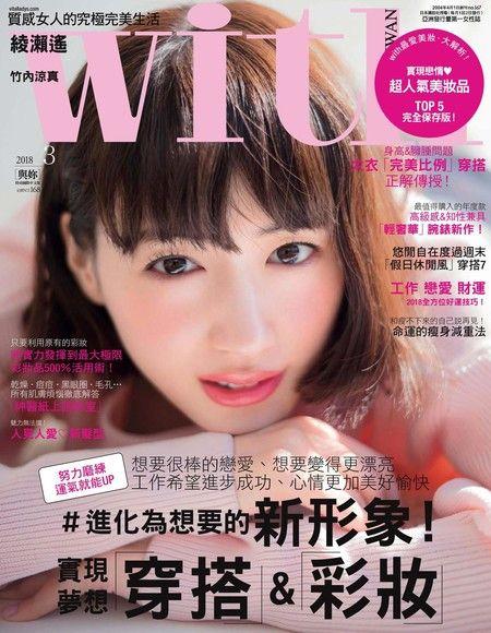 with與妳國際中文版 03月號/2018 第167期