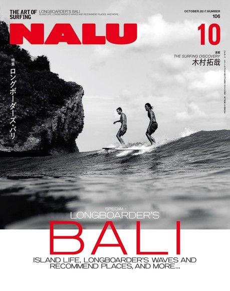 NALU 2017年10月號 No.106 【日文版】