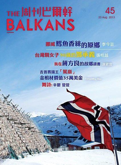 周刊巴爾幹No.45:挪威鱈魚香絲的原鄉