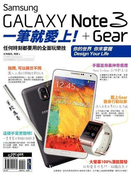 Samsung GALAXY Note 3 + Gear一筆就愛上!任何時刻都要用的全面玩樂技