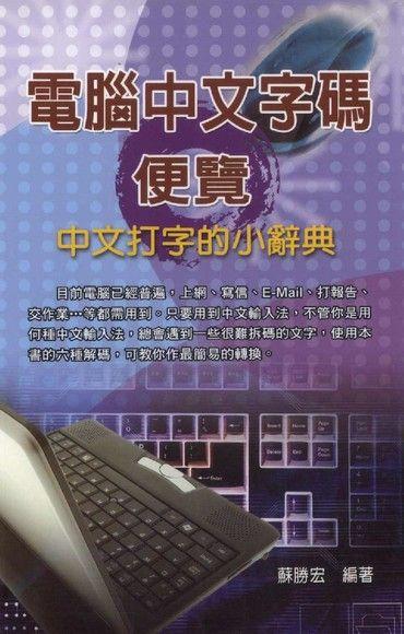 電腦中文字碼便覽:中文打字的小辭典