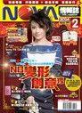 NOVA情報誌 02月號/2014 第139期