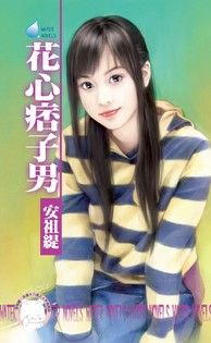 花心痞子男【超速配婚友社之二】(限)