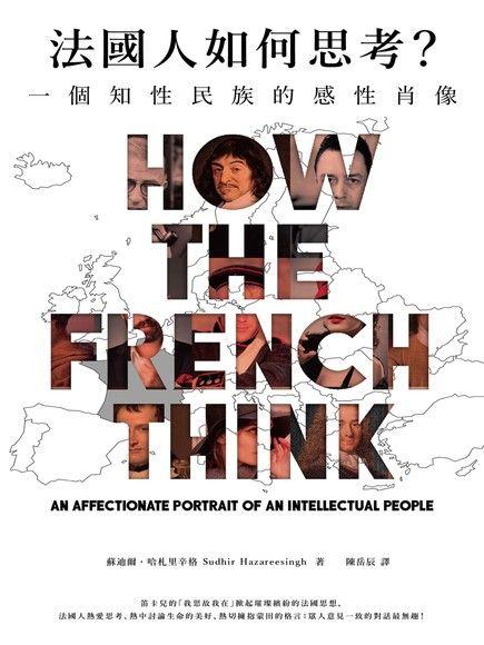 法國人如何思考?(精裝)