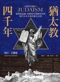 猶太教四千年