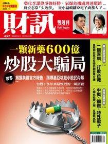 財訊雙週刊 457期 2014/08/14