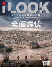 iLOOK電影雜誌 08月號2018