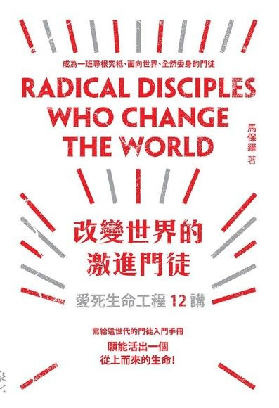 改變世界的激進門徒