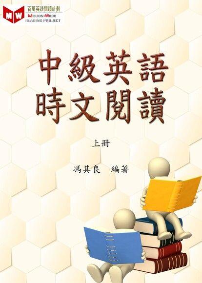 中級英語時文閱讀(上册)