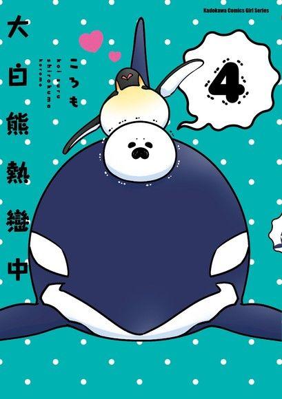 大白熊熱戀中 4