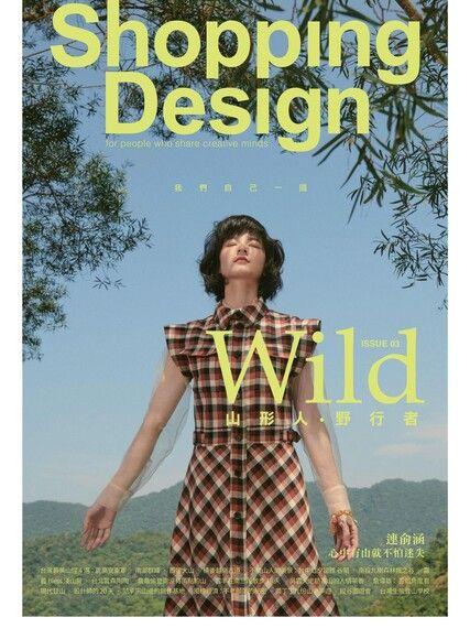 Shopping Design 09月號/2020 第136期