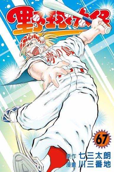野球太保 (67)