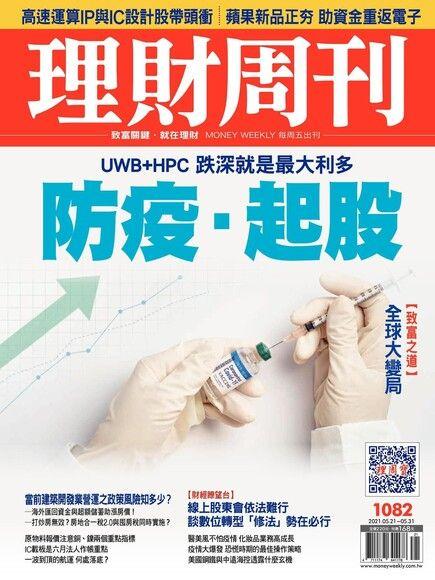 理財周刊 第1082期 2021/05/21