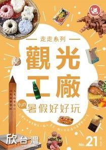欣台灣走走系列NO.21:走走觀光工廠