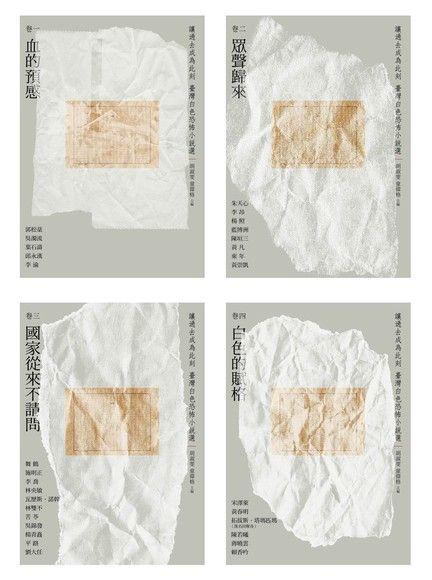 讓過去成為此刻:臺灣白色恐怖小說選【四冊套書】