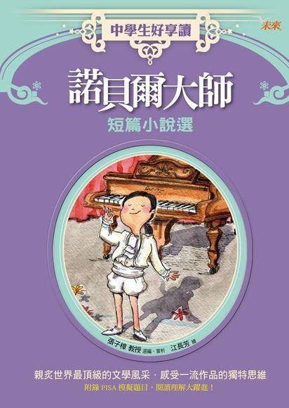 中學生好享讀:諾貝爾大師短篇小說選