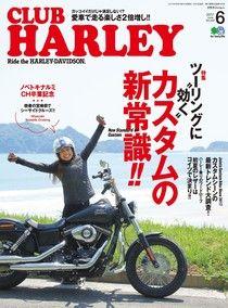 CLUB HARLEY 2017年6月號 Vol.203 【日文版】