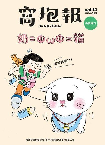 窩抱報 2018年第14期《貓飲食專題》(別冊)