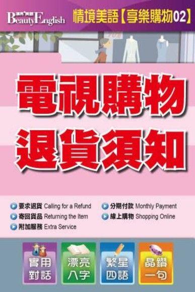 情境美語【享樂購物02】電視購物退貨須知