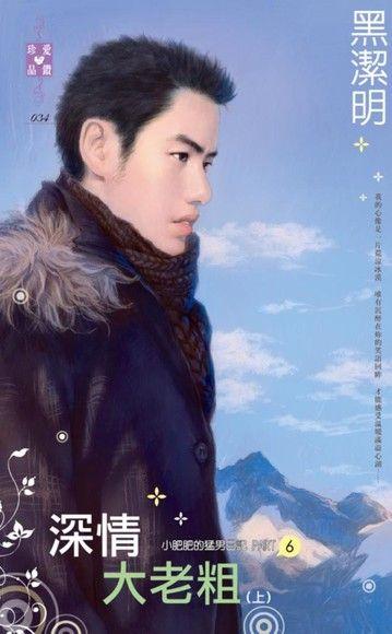 深情大老粗(上)【小肥肥的猛男日記 PART6】