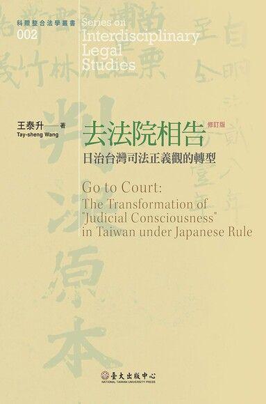 去法院相告:日治台灣司法正義觀的轉型(修訂版)
