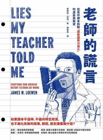 老師的謊言(二版)
