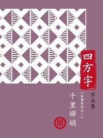 千里嬋娟【多情系列之二】(限)